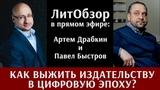 ЛитОбзор с Артемом Драбкиным в прямом эфире Павел Быстров