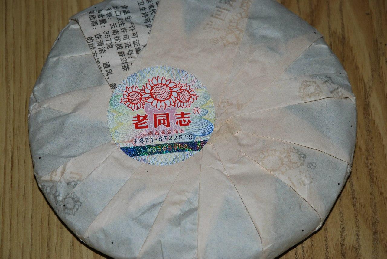Фирменная наклейка Хайваньского завода