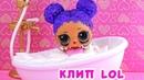 Почему ты больше не любишь КЛИП ЛОЛ! Песня ХИТ 2019! Мультик куклы лол сюрприз LOL dolls