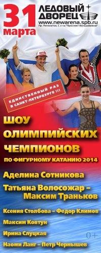 Шоу Олимпийских Чемпионов! 31 марта в Ледовом