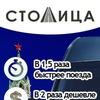 Транспортная компания- СТОЛИЦА (Гомель - Москва)