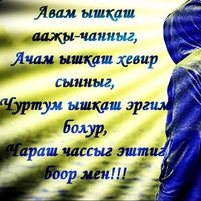Сайдаш Маадыр-Оол, 6 октября , Москва, id182305334