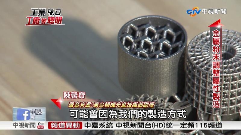 工業4 0 工廠變聰明~台灣航太邁4 0 提高零件供應占有率│中視新聞專題 20170719
