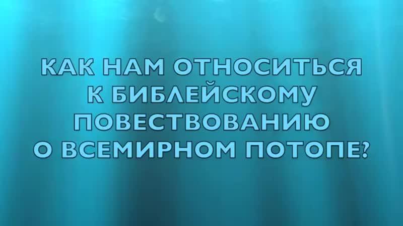 Каким был Великий Потоп Канд. биол. наук А. М. Павлов