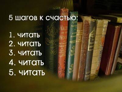 Почему люди некоторые книги перечитывают