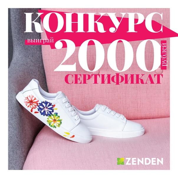 fa2e56d45 Выиграй сертификат номиналом 2000 рублей на покупку в ZENDEN✨ Для участия:  1. Подпишись на https://vk.com/zenden_official. 2. Поставь лайк этой записи.