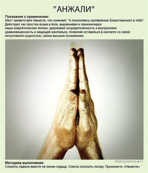 МУДРЫ - ЙОГА ДЛЯ ПАЛЬЦЕВ DPUkDk5UUWA