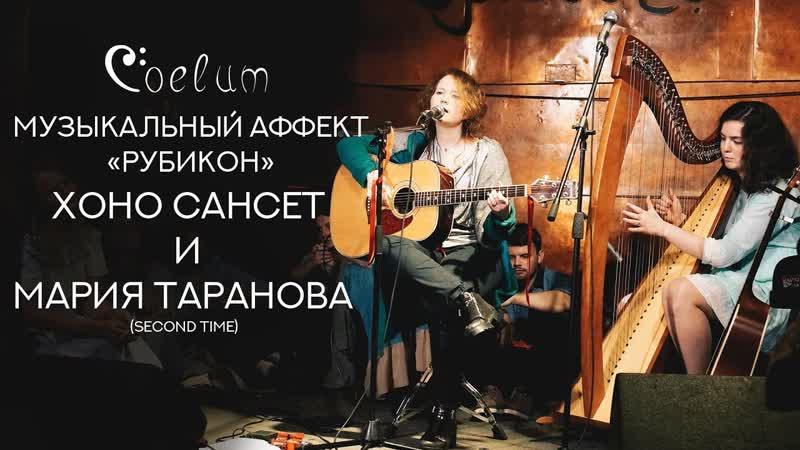 Coelum Музыкальный аффект «Рубикон» - Хоно Сансет и Мария Таранова (second time)