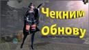 Чекним Обнову (BNS)(Руофф)