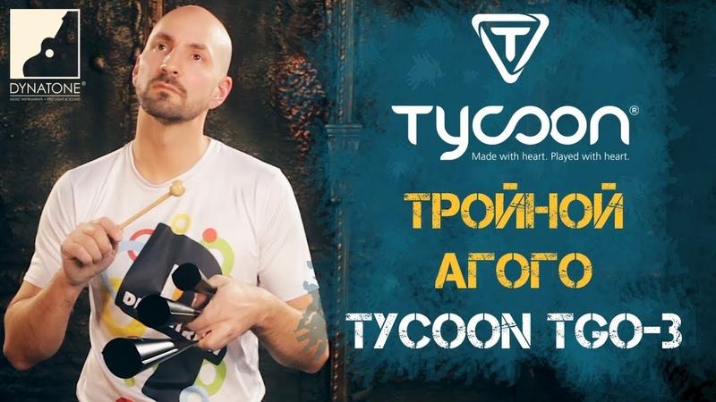 Обзор агого TYCOON TGO-3 | Ручная перкуссия