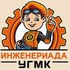 Инженериада ТУ УГМК