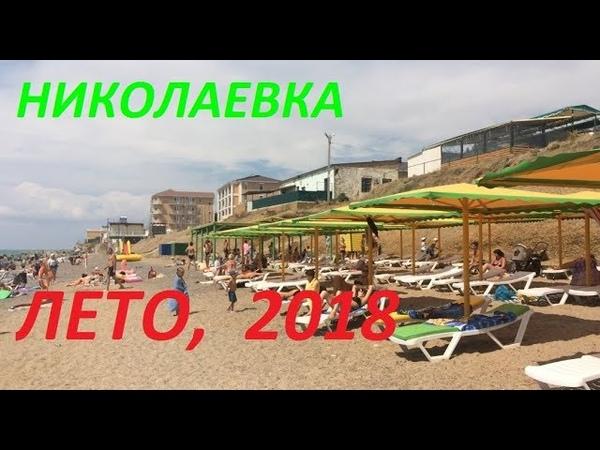 Пляж в Николаевке возле Нового Рынка Крым лето 2018 И где можно купить дешёвые персики смотреть онлайн без регистрации