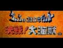 Grendizer, Getter Robo G, Great Mazinger Kessen! Daikaijuu [Movie] - Opening
