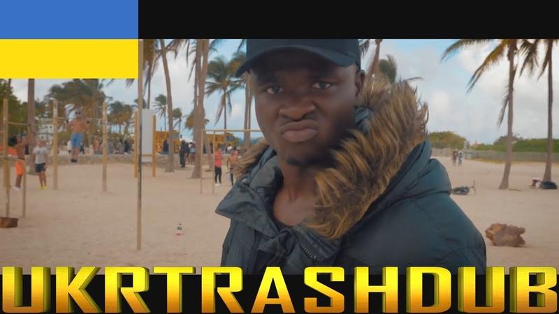 Big Shaq Козаку Не Спекотно Man's Not Hot but it's ukrainian cover UkrTrashDub