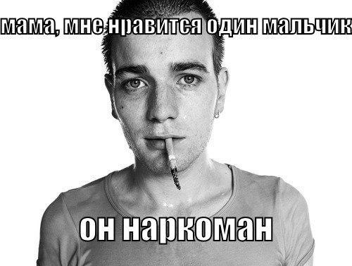 Марк Рентон   ВКонтакте
