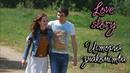 Lovestory. История знакомства