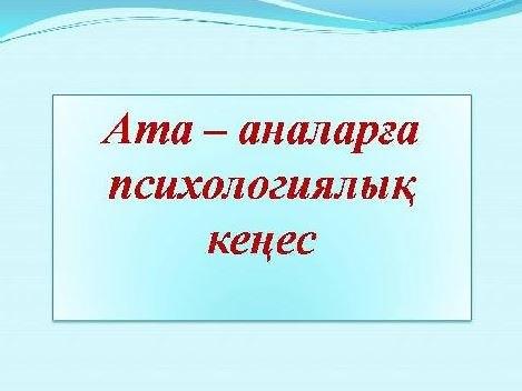 Ата-анаға психологилық кеңес