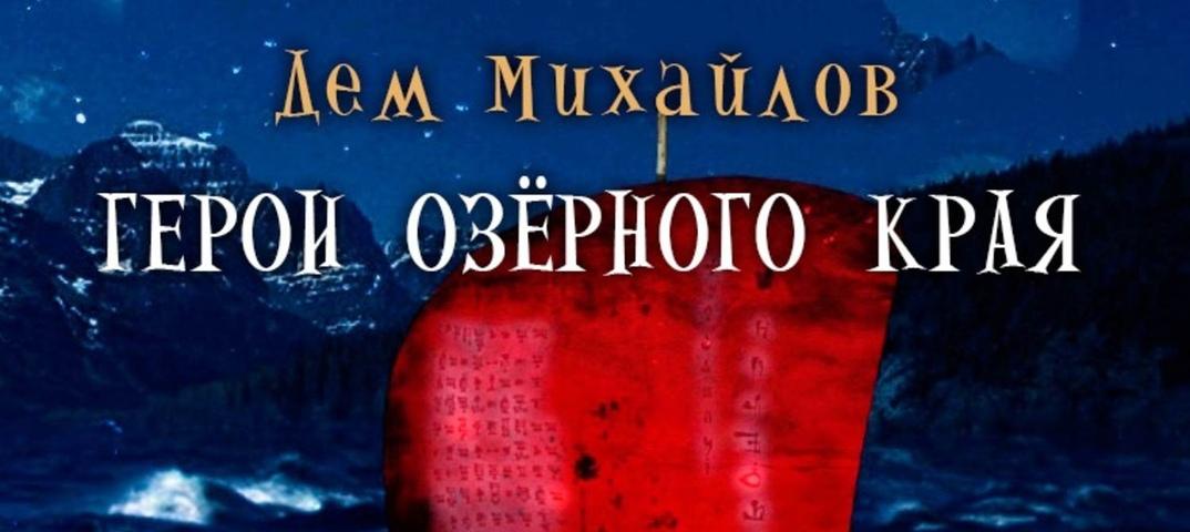 ДЕМ МИХАЙЛОВ ГЕРОИ ОЗЕРНОГО КРАЯ СКАЧАТЬ БЕСПЛАТНО