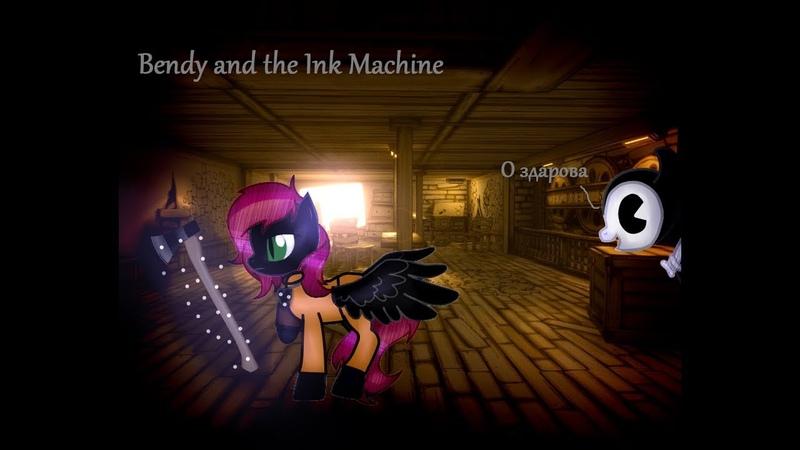 Играем в Bendy and the Ink Machine 1 Голова Без озвучки