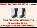 Реклама-Осколков