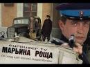 Марьина роща 16 серия 2013