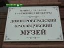 Экспозиция краеведческого музея пополнилась тремя экспонатам