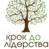 """ФРІ-табір """"Крок до лідерства 2012"""""""