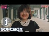 [Озвучка SOFTBOX] Позволь мне любить тебя 01 серия