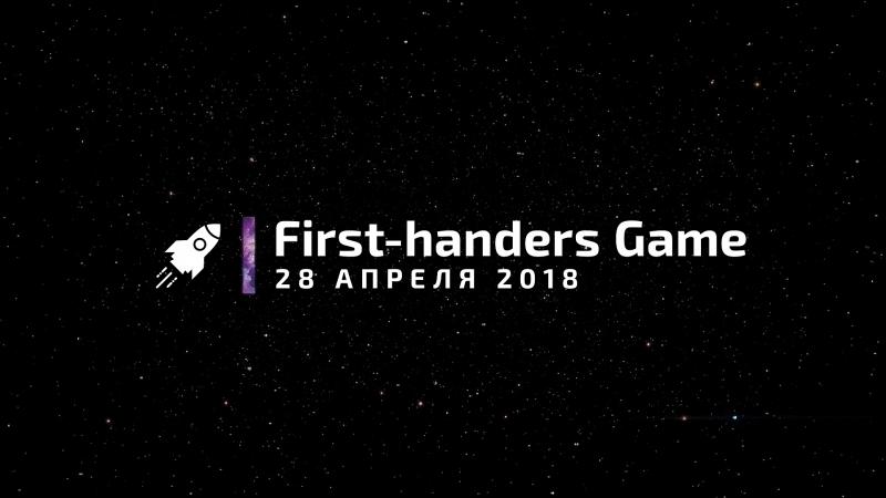 First-handers Game || 28 апреля 2018