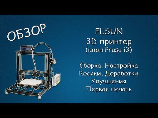 313 ОБЗОР FLSUN 3D принтер (Prusa i3), Сборка, Настройка, Косяки, Доработки, Первая печать