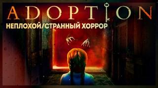 ADOPTION - БАБУШКА И КРОВОСОС