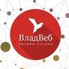 ВладВебСтудия - Создание сайтов во Владимире