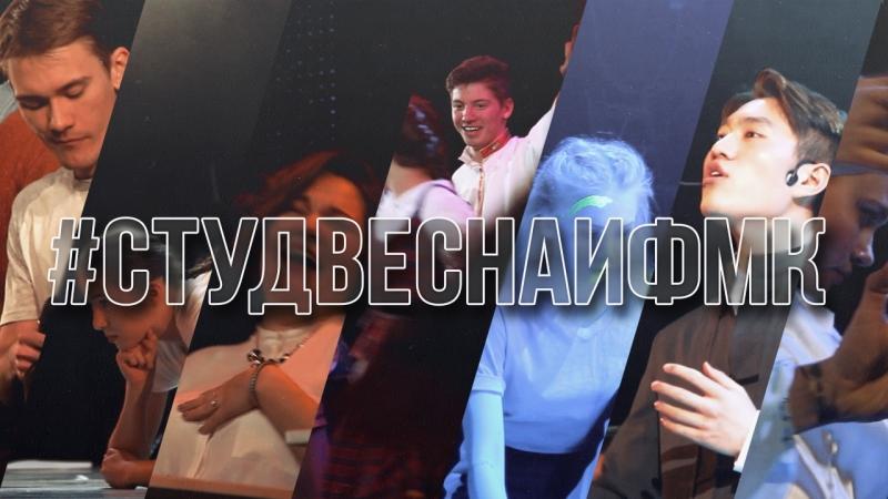Проверено ИФМК – Выпуск 13 ۞ Студвесна ИФМК 2018