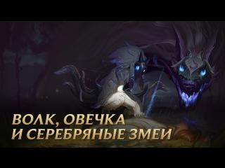 Волк, овечка и Серебряные змеи | League of Legends