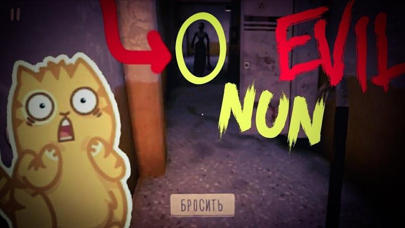 МОНАШКА НЕ В СЕБЕ! /Evil Nun 1