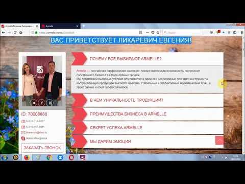Регистрация в компанию Армель. Подробная инструкция. » Freewka.com - Смотреть онлайн в хорощем качестве