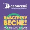 ТРЦ «Азовский»