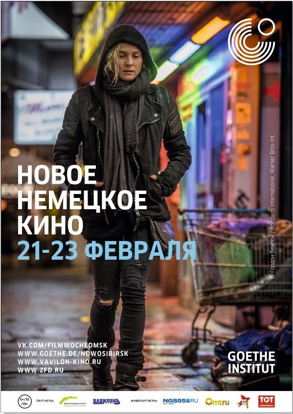 Афиша Омск НОВОЕ НЕМЕЦКОЕ КИНО В ОМСКЕ 2019