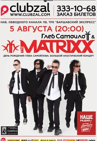 5 августа. The MATRIXX. Акустика