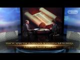 08. Иисус Христос в образах земного Святилища_ спасительная Жертва