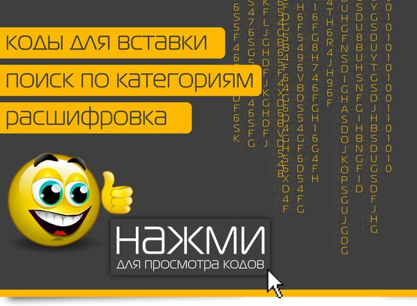 кодировка смайликов: