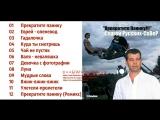 Сергей Север (Русских) Прекратите панику!!! 2018