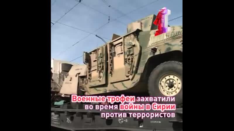 Подбитую военную технику из Сирии показали ярославцам