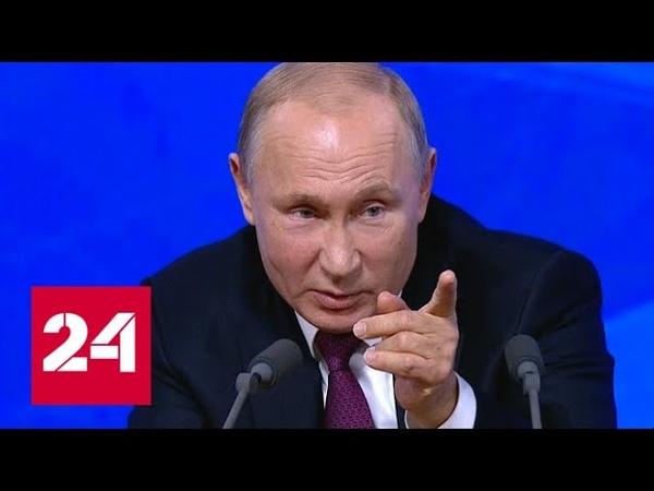 Путин предложил перевоспитать чиновников Пресс-конференция Путина - 2018 - Россия 24