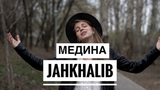 МЕДИНА - Jah Khalib Cover by Ксюша Минаева
