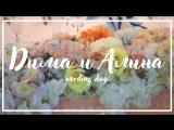 Свадьба Димы и Алины