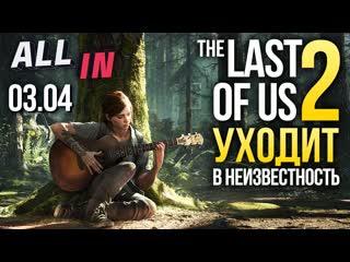 Перенос the last of us 2, возвращение commandos, cd projekt на вершине. новости all in за