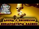 MTA PROVINCE RP ДОХОД С БИЗНЕСА ИНКАССАТОРЫ КАЗИНО GTA_SA