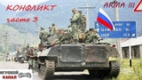 Arma 3 Кампания от LEX90 Пятидневная война Северная Осетия 3 серия