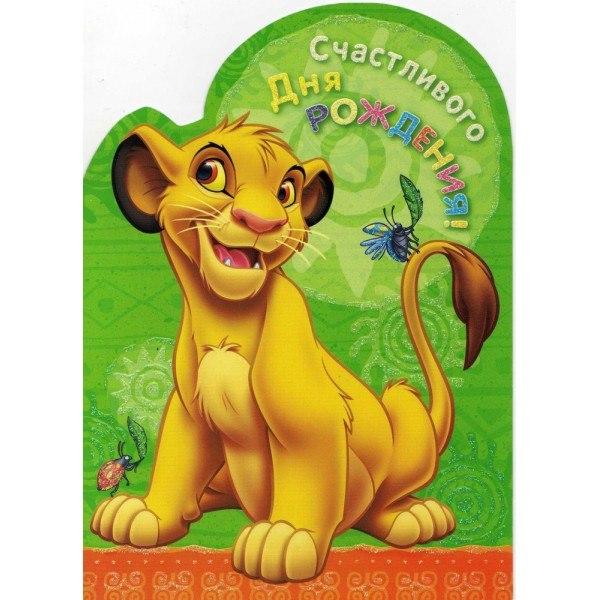 Поздравление львице от львицей